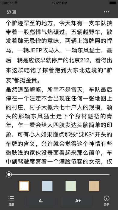 陈二狗的妖孽人生:烽火戏诸侯作品集 screenshot 3