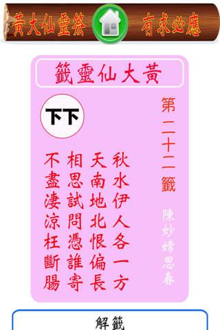 黃大仙靈簽Pro - náhled