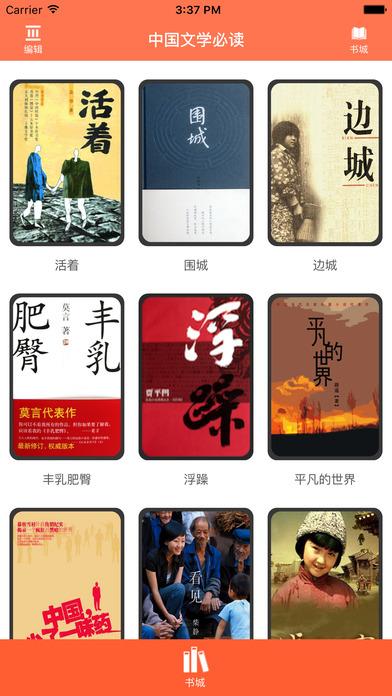 中国文学名著必读经典·精选完本免费 screenshot 1
