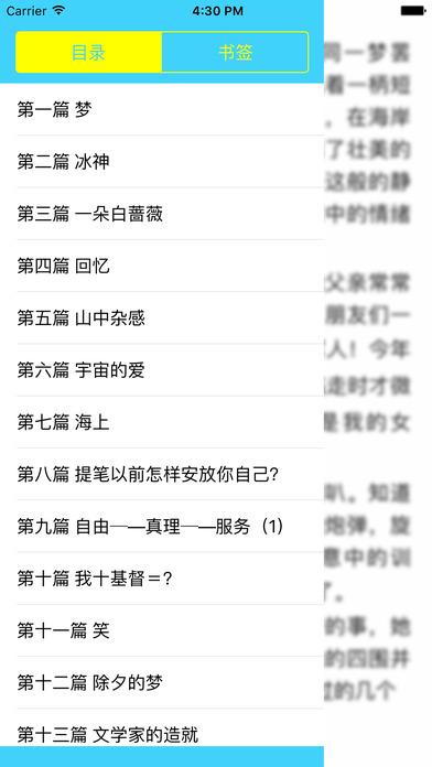 冰心散文选:中国百部经典著作之一 screenshot 2
