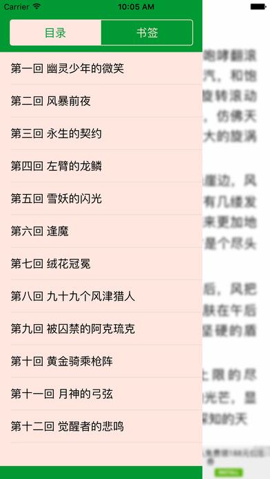 「临界爵迹」郭敬明著,热门玄幻 screenshot 3