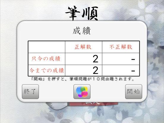 漢字筆順 FVN screenshot 9