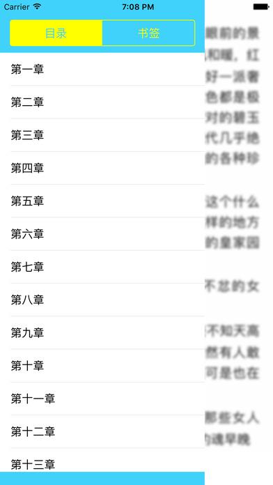 纨绔世子妃:古风言情小说集萃 screenshot 2
