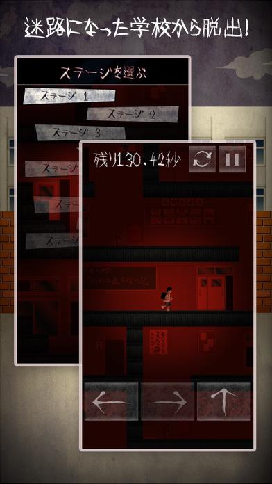 夜の校舎で迷ったら・・・ screenshot 2