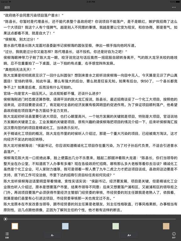 官场之高手过招:官场风云作品 screenshot 5