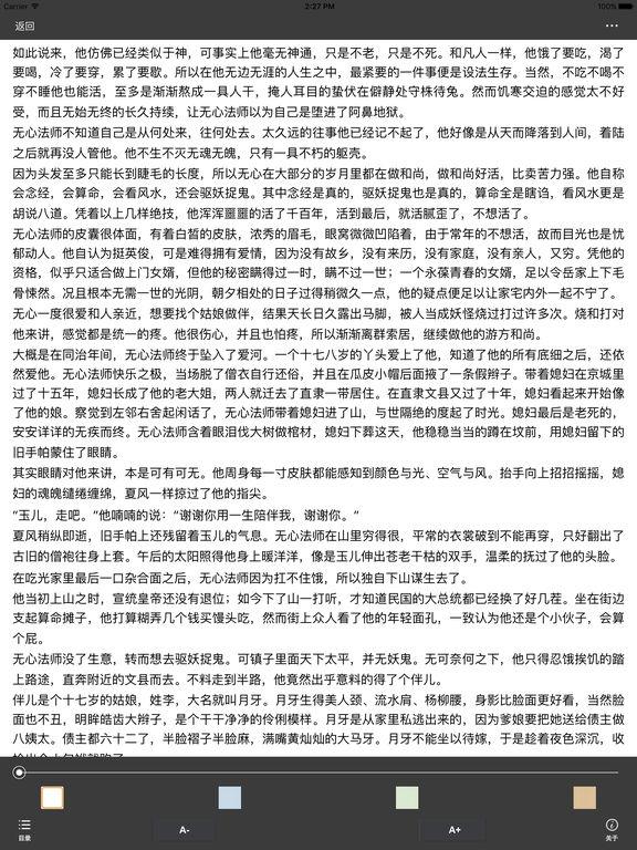 无心法师:最热门奇幻言情免费书城 screenshot 6