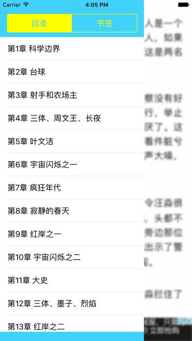三体:刘慈欣最新科幻剧作 screenshot 2