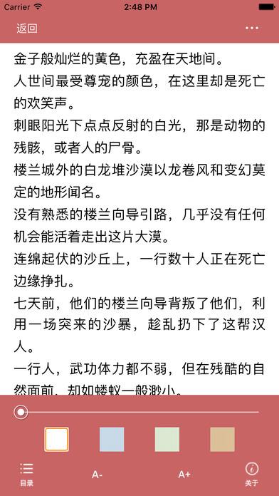 「云中歌」古装偶像剧小说 screenshot 3
