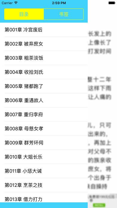 锦绣未央:亡国公主死后重生霸气复仇! screenshot 2