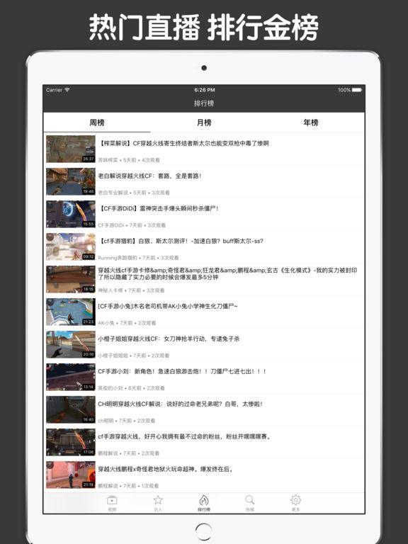 视频直播盒子 For 穿越火线:枪战王者 screenshot 9