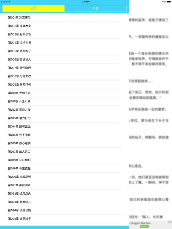 锦绣未央:亡国公主死后重生霸气复仇! screenshot 5