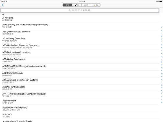 꼼꼼한 무역 영어 Lite screenshot 7