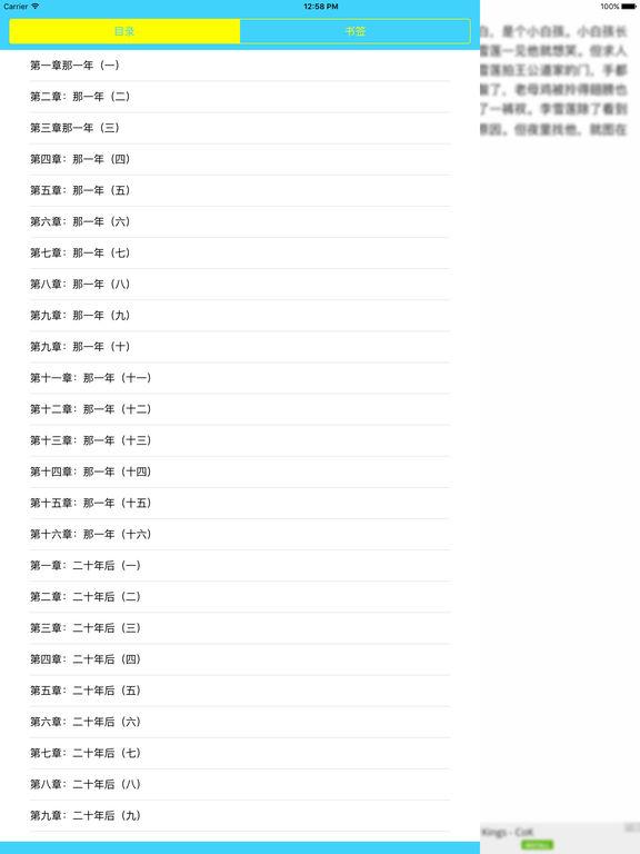 我不是潘金莲:刘震云作品合集 screenshot 5