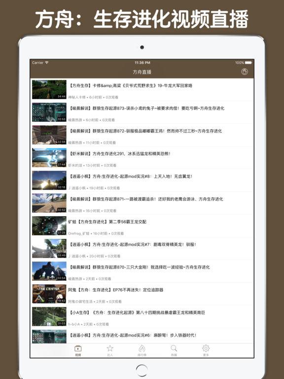 直播解说盒子 For 方舟:生存进化 screenshot 6