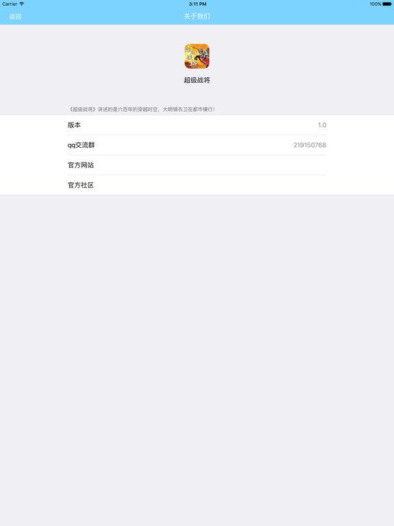 超级战将—异术超能小说免费阅读 screenshot 6