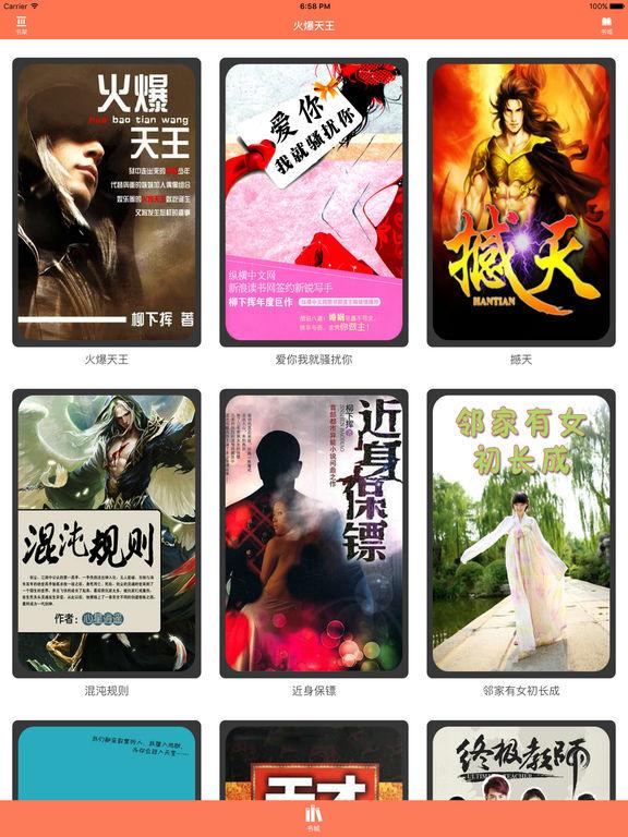 火爆天王—柳下挥作品全集,免费离线阅读(精校版) screenshot 4