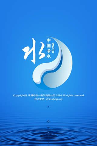中国净水 - náhled