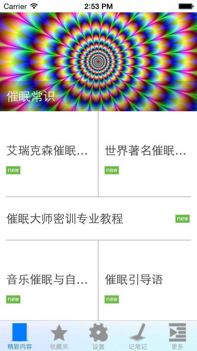 实用催眠术 screenshot 2
