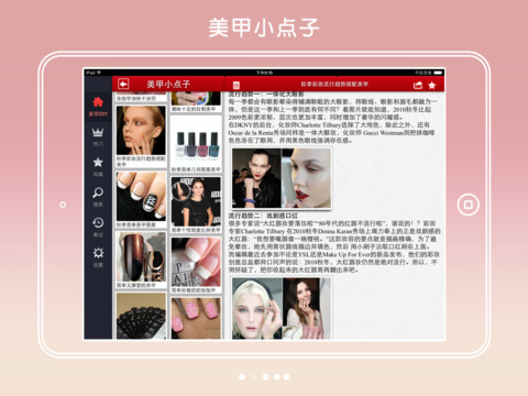 美甲达人DIY screenshot 8