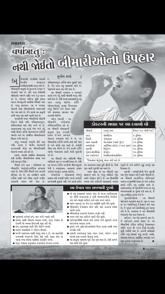 Saras Salil - Gujarati screenshot 2