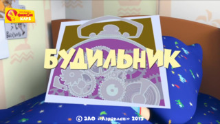 Будильник - Фиксики и Фиксиклуб screenshot 1