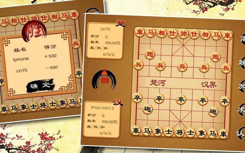 宽立象棋 screenshot 4