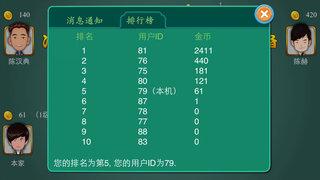 单机斗地主 - 高智能版 screenshot 4