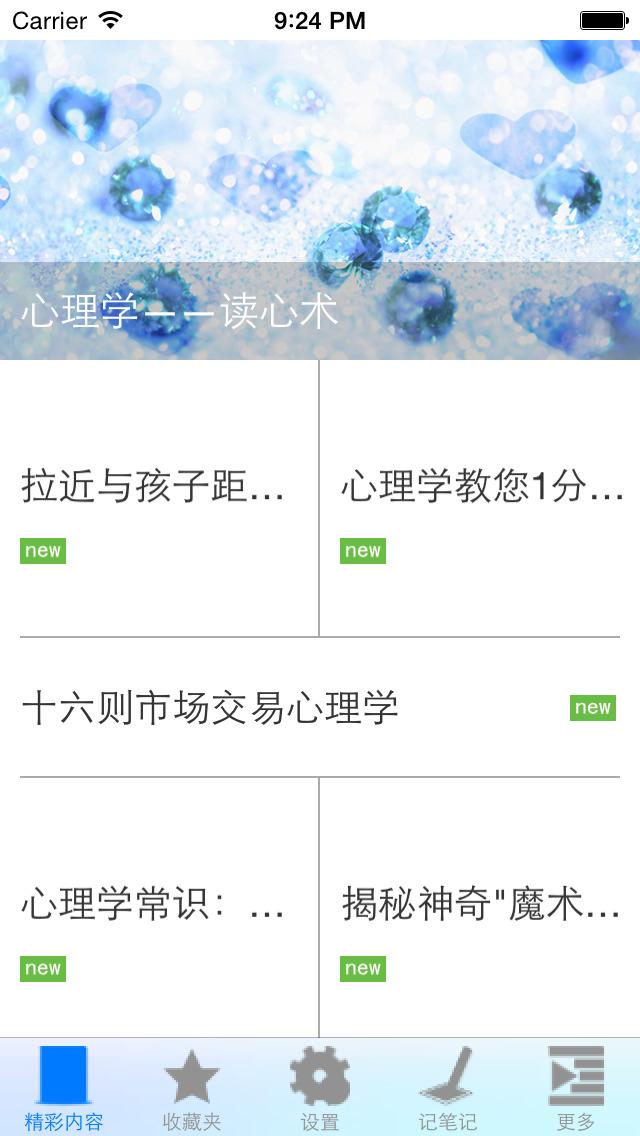生活中利用好心理学 screenshot 1