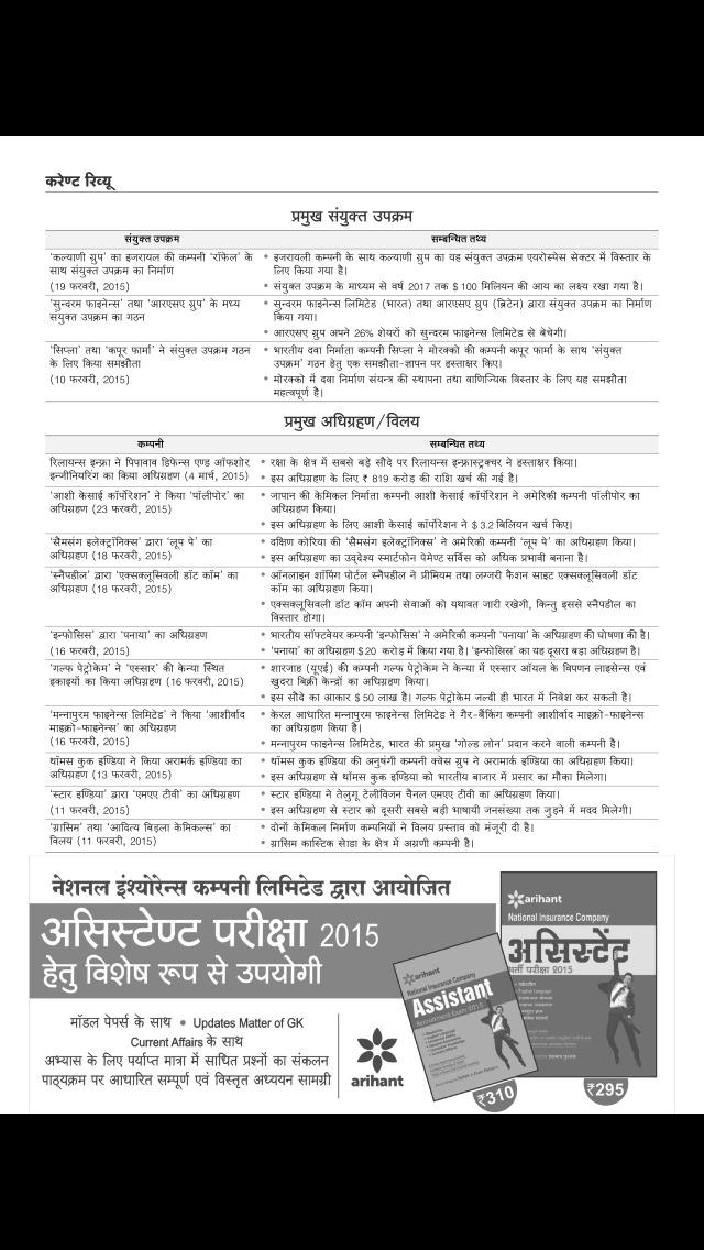 Banking Guru Hindi screenshot 3