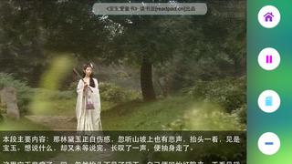 少儿版红楼梦 - 读书派出品 screenshot 2