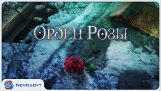 Орден Розы screenshot 1