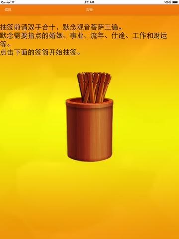 观音菩萨-天天供奉 screenshot 7