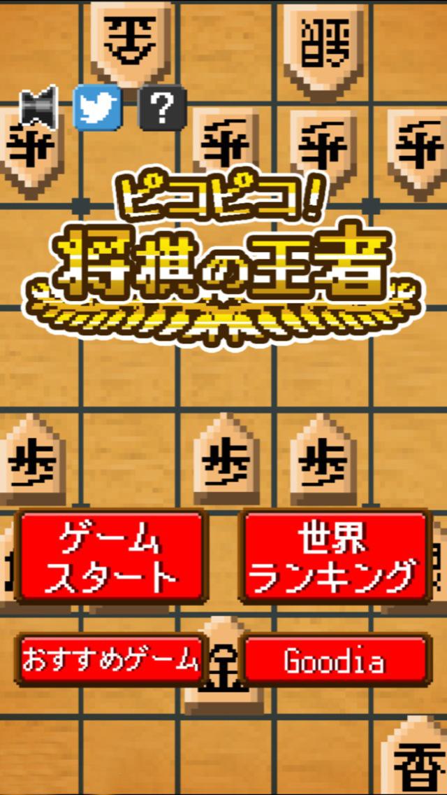ピコピコ!将棋の王者 screenshot 4
