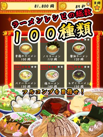 ラーメン道場-レシピを集めてお店を育成【無料】 screenshot 6