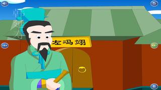 成语故事I 多多学文化 screenshot 5
