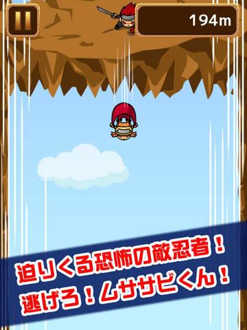 かっとび!ムササビくん screenshot 7