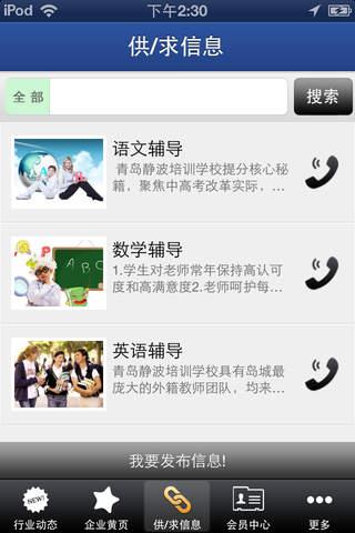 中国教育门户-综合平台 - náhled