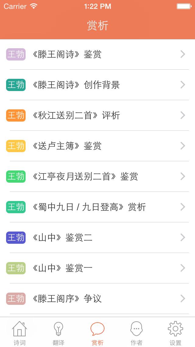 王勃全集 - 初唐四杰之首王勃古诗文全集翻译鉴赏大全 screenshot 4