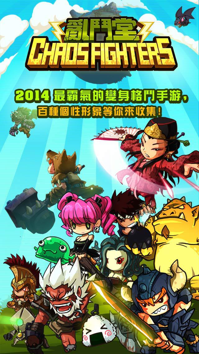 亂鬥堂 screenshot 1