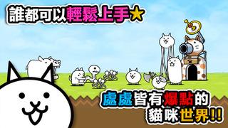 貓咪大戰爭 screenshot 2