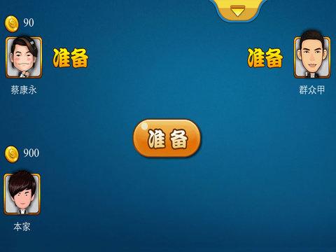 斗地主单机版 - 高智能免费版 screenshot 6