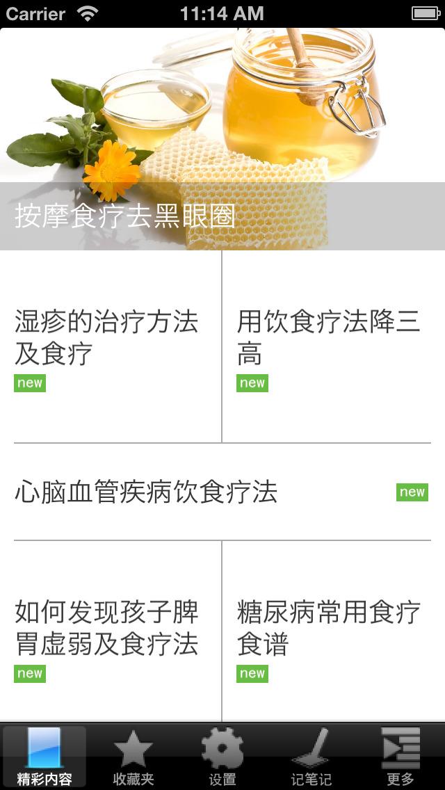 食疗宝典 screenshot 4