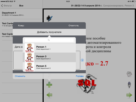 Мобильный клиент системы электронного документообо - náhled