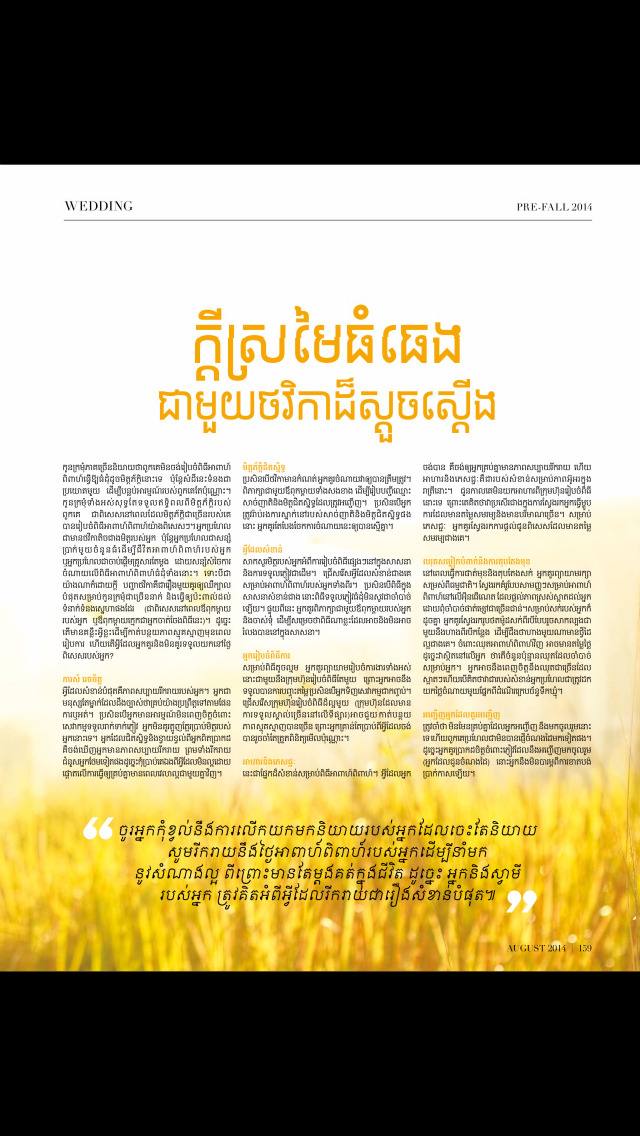 Ladies Magazine Cambodia screenshot 5