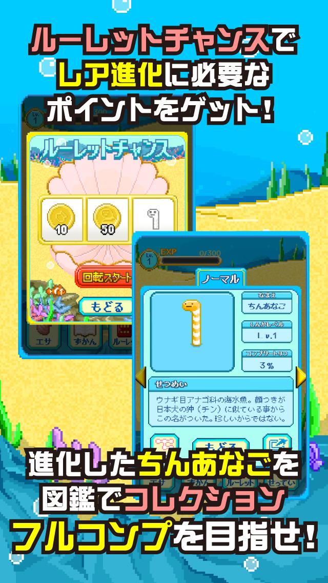巨大ちんあなご獣 -ウナギ目アナゴ科に属する海水魚- screenshot 3