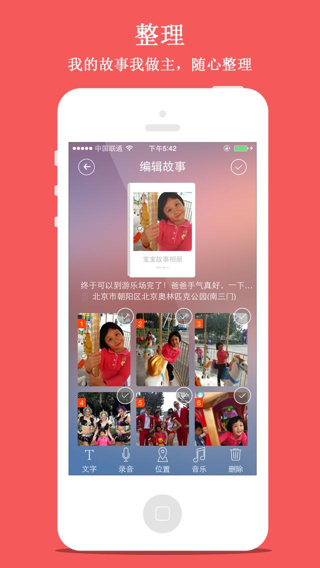 宝宝故事相册---整理宝宝照片,自动创建宝宝记录和宝宝日记 screenshot 4