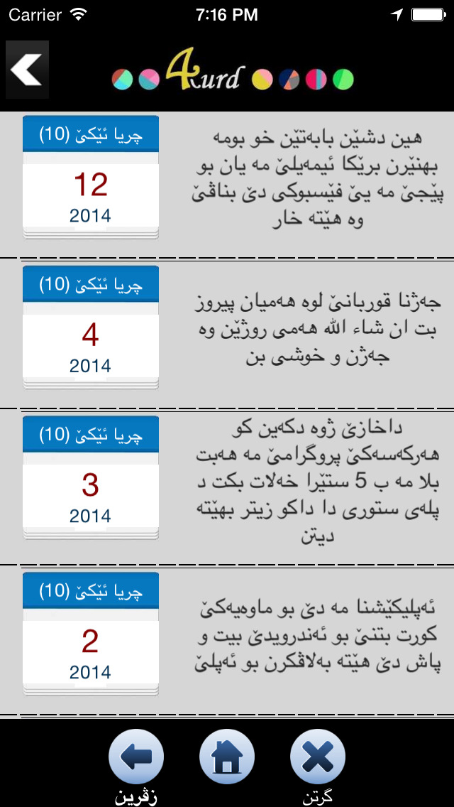 4 Kurd screenshot 2