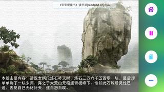 少儿版红楼梦 - 读书派出品 screenshot 5