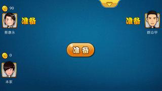 斗地主单机版 - 高智能免费版 screenshot 4