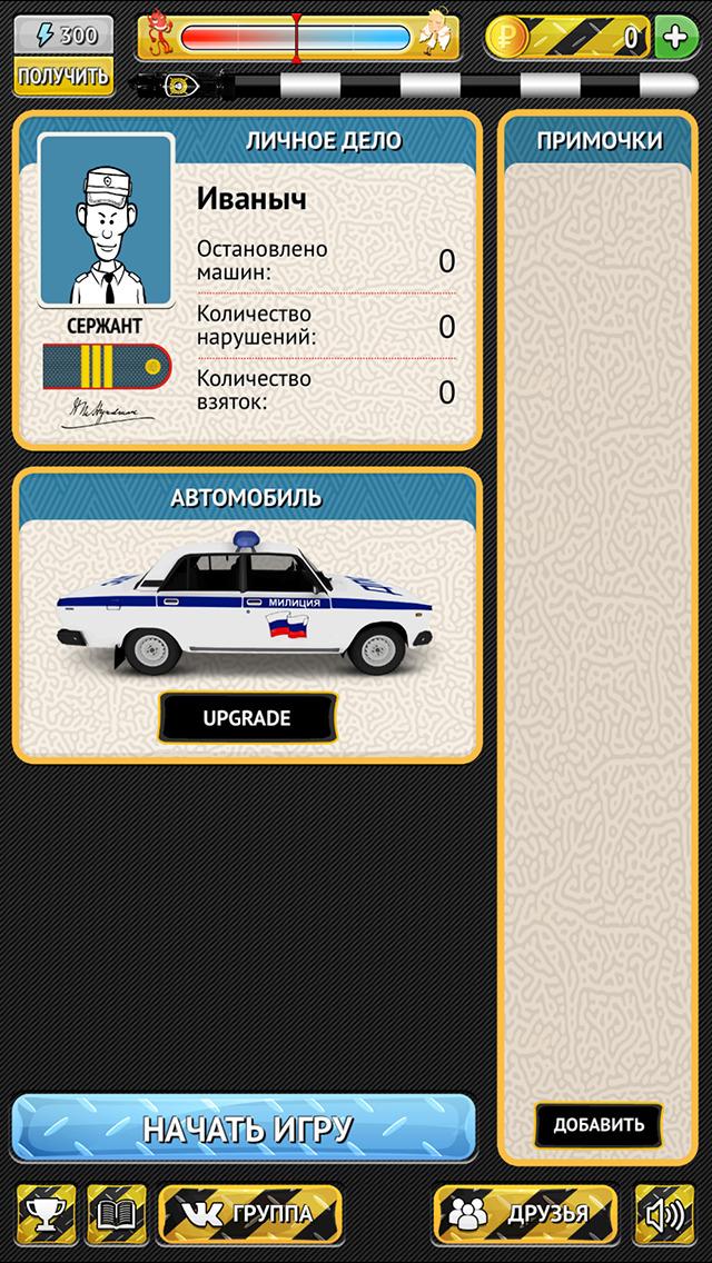 Симулятор гаишника screenshot 2